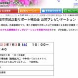 『明日は戸田市市民活動サポート補助金審査の公開プレゼンテーションが開催されます』の画像