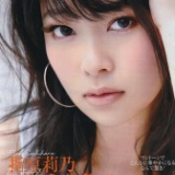 HKT48村重杏奈に知らない番号から電話が…。他、美的な指原莉乃など