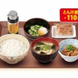 『【画像】すき家のまぜのっけ朝食(320円)が最高過ぎるwwwwwwwww 』の画像