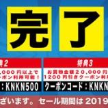 『ISKY.DEPO移転完了記念セールは2019年5月31日まで!』の画像