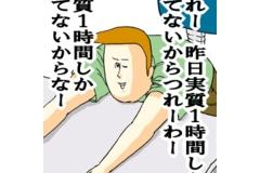 サッカー日本代表戦で 日本列島は徹夜モード!  徹夜するぜええええええええ