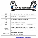『託児付き小児救命講習 2月10日・23日に戸田市福祉保健センターで開催』の画像