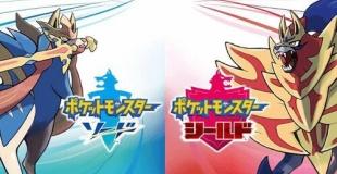 【ゲーム売上】『ポケットモンスター ソード・シールド』の初週販売本数が公開!過去シリーズとの比較は?
