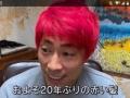 ロンブー敦  原点回帰 20年ぶりの赤髪にwwwww(画像あり)