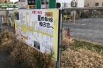 お店がわかるだけじゃない!JR星田駅の商店会MAPには○○ルートも記載されてる!