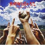 『今週の1枚(71)「熱闘甲子園のうた〜夏の高校野球応援ソング〜」』の画像