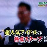 『週刊文春 スズキ記者の横顔とモザイク画像が公開される!!!』の画像