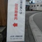 蔵王温泉スキー場河童のスキー