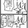 【四コマ漫画】韓国議員「日韓通貨スワップ再開するニダ!」