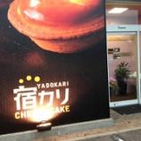 『射水市にできました!チーズケーキ専門店『宿カリ』OPEN』の画像
