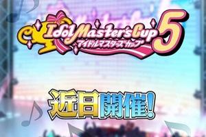 【グリマス】IMC5告知!&レッスン強化キャンペーン開催!