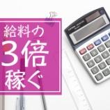 『【売り上げの再確認】給料の3倍稼ぐ意味』の画像