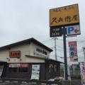 久兵衛屋・うどん食堂