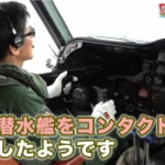 【動画】海上自衛隊、哨戒機P-3Cで「任務飛行をやってみた!」 ⇒ 「潜水艦探知~!」