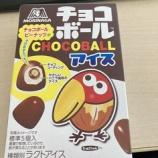 『【コンビニ:アイス】森永チョコボールアイス(ファミマ限定)』の画像
