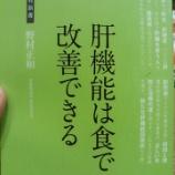 『【本・読書】肝機能は食で改善できる』の画像