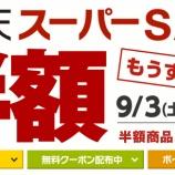 『楽天スーパーSALE!9/3本日19:00スタート!』の画像