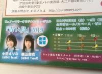 【8/2〜4】ミュージカル「青い鳥」2019に、横山結衣と小田えりなが出演決定!