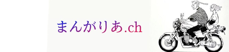 まんがりあ.ch イメージ画像