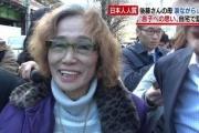 石堂順子「日本はイスラム国に謝るべき」