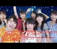 『【MV】アップアップガールズ(2)『全部青春!』(作詞・作曲:つんく)』の画像