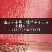 2019年1位は確実。『塩田千春展:魂がふるえる』だけは逃さないで!