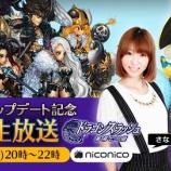 『【ドラスラ】2月4日(木)20時より超大型アップデート記念、ニコニコ公式生放送決定!』の画像