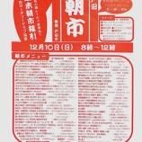 『戸田朝市 12月10日(日)8時から正午まで。後谷公園では11時から音楽コンサートも開催されます!』の画像