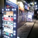 『ネットカフェの王者「快活クラブ」 海老名駅前店で一晩を過ごしてきました!』の画像