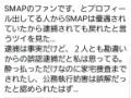 【悲報】元SMAPファンさん稲垣と草なぎは誤認逮捕だったと異次元の主張をするwwwww