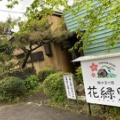 民泊『花緑里 はなみどり』2号店オープン!