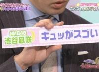 渋谷凪咲と神志那結衣がくびれ対決!アンガールズ田中、ガン見www【AKB48の今夜はお泊りッ】