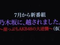 【悲報】AKB48、ついに自虐開始...。新番組のタイトルが「乃木坂に、越されました」