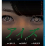 『【乃木坂46】伊藤万理華主演『アイズ』がamazonでベストセラー1位に!!!』の画像