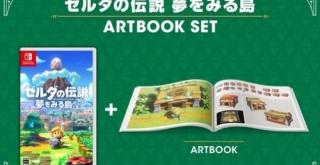 『ゼルダの伝説 夢を見る島』の予約受付が開始!アートブックがセットの特別版やamiiboも同時発売!
