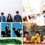 『「Analyze」レコ発出演アーティスト紹介!(MOLE HiLL / waybee / LINO GRAPH)』の画像