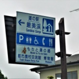 『岩手県 道の駅 厳美渓』の画像