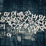 『韓国語の習得でぶち当たる「壁5つ」を紹介!』の画像