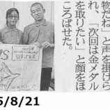 『【熊本】玉名市長に報告に行きました』の画像