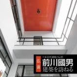 『弘前市が前川國男の建築物を観光拠点に!「前川國男建築を訪ねる」発行 / 青森』の画像