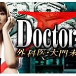 ドラマ「ドクターXSP」単なるビートたけしの金沢接待旅行じゃないかと