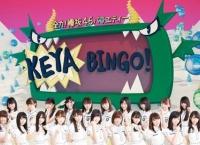 【欅坂46】KEYABINGOの初回放送どうだった?