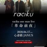 『6/17 (水)raciku one man live「革命前夜」 @大阪 心斎橋JANUS 開催決定!!』の画像