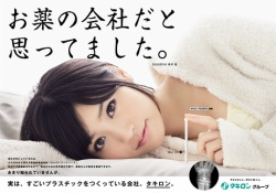 PASSPO☆があの一流企業タキロンと奇跡のコラボ!