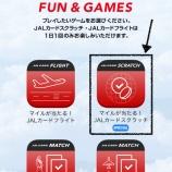『JALカードアプリにあるスクラッチゲーム。夏休み期間中だけ当たれば1回10マイルもらえます。』の画像