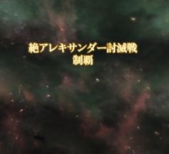 【FF14】絶アレキサンダー討滅戦 まとめ