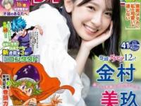【日向坂46】美玖マガジンが至高。