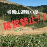 『巻機山はテント泊禁止です!!』の画像