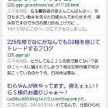 『Google検索で[GS様]ワードで一位をゲット致しましたw』の画像