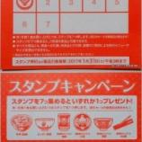 『2017年冬!吉野家スタンプキャンペーンでオリジナルグッズゲット作戦始動!初回は30円で牛丼並盛を食べてスタンプ1個目をゲット!【株主優待・クーポン】』の画像